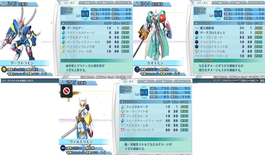 図鑑マトメ.png